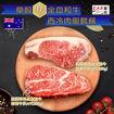 圖片 澳洲草飼全血和牛M9 西冷+肉眼套餐 (200g x 2)